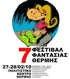 7 fair